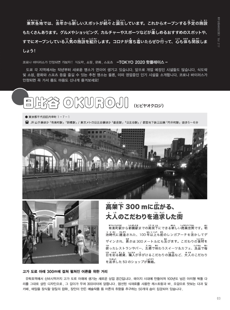 202006_tokyohotspot_Page_2.jpg