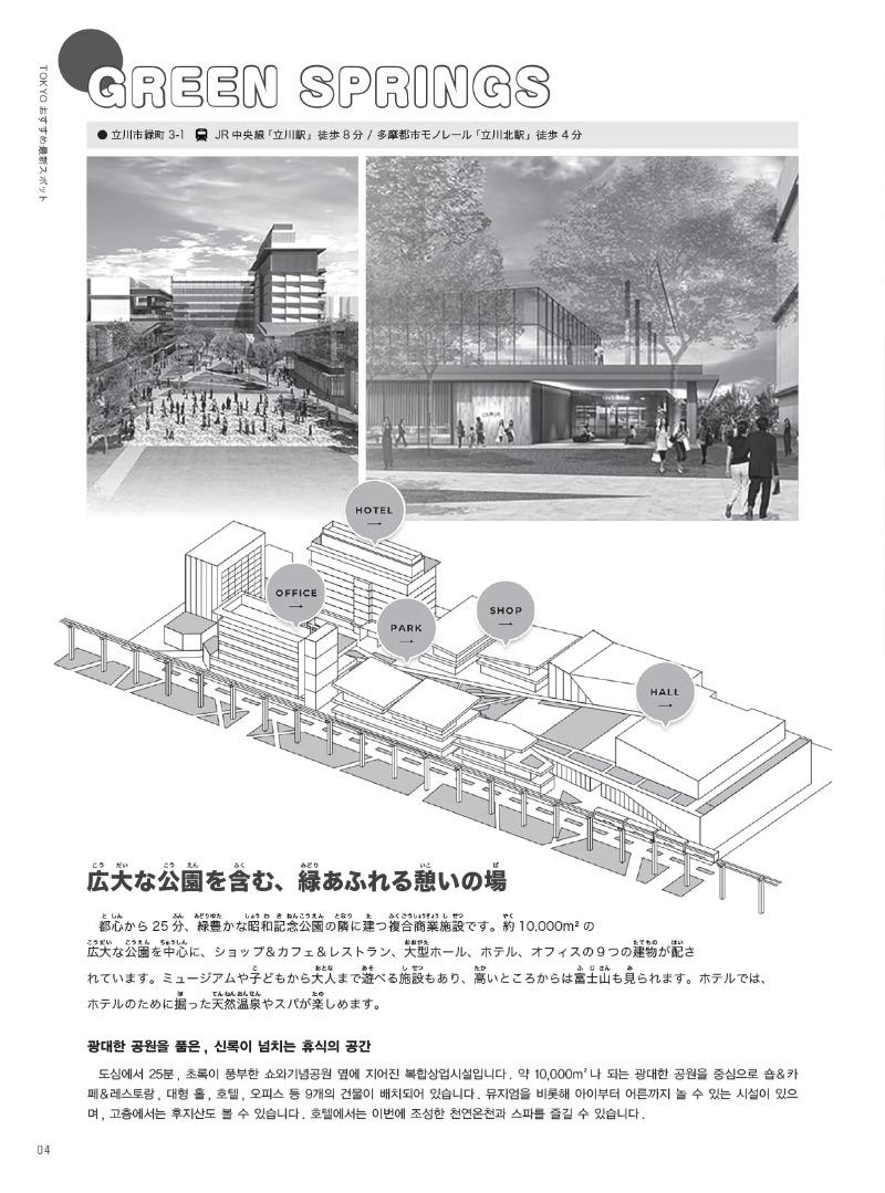 202006_tokyohotspot_Page_3.jpg