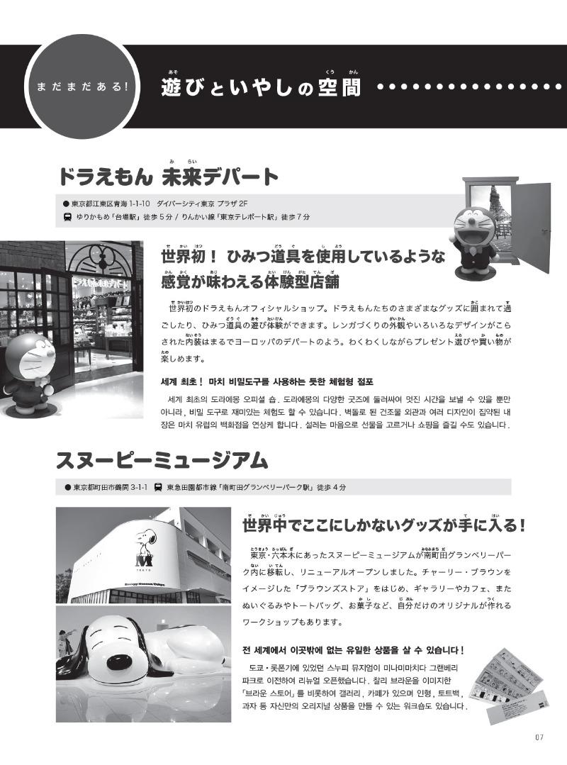 202006_tokyohotspot_Page_6.jpg