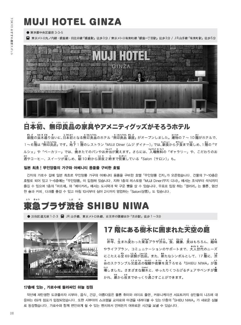 202006_tokyohotspot_Page_7.jpg