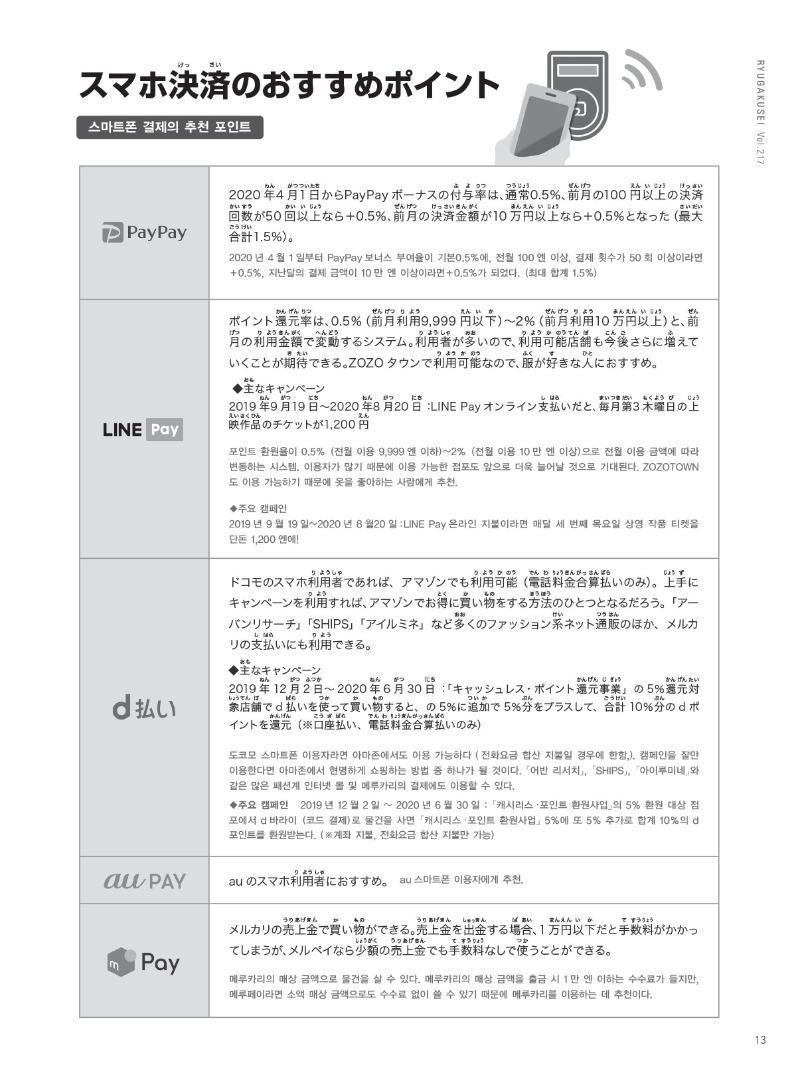 202006_densimoney_Page_5.jpg