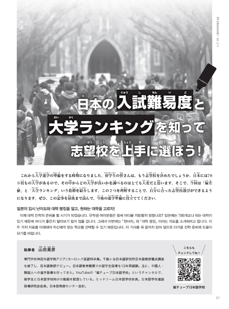 202006_대학입시_Page_1.jpg