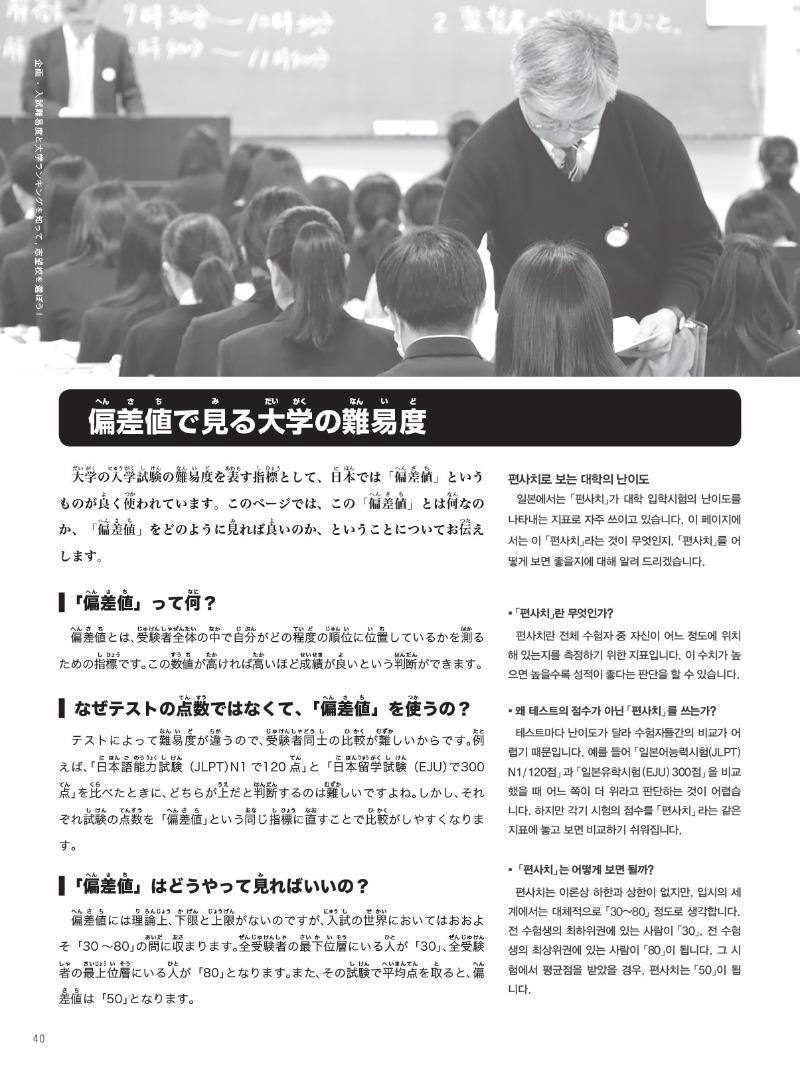 202006_대학입시_Page_4.jpg
