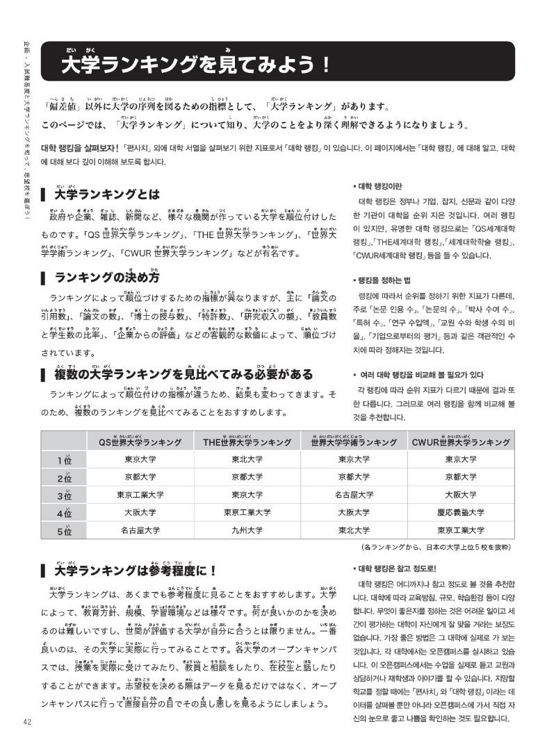 202006_대학입시_Page_6.jpg