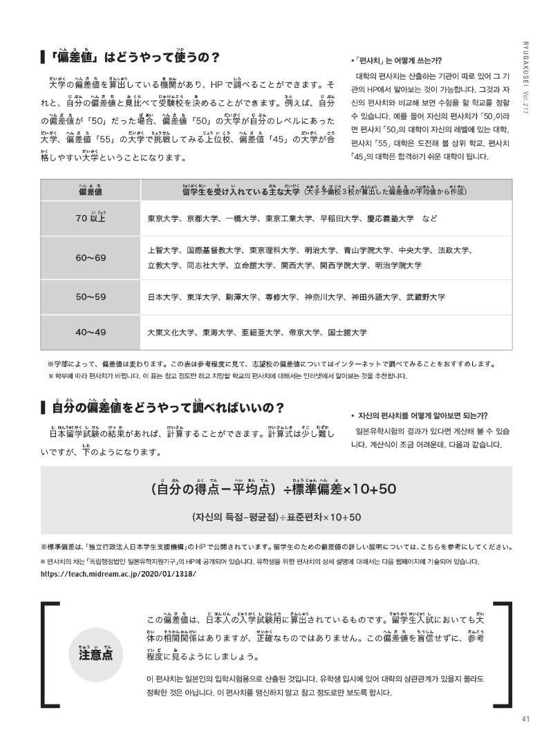 202006_대학입시_Page_5.jpg