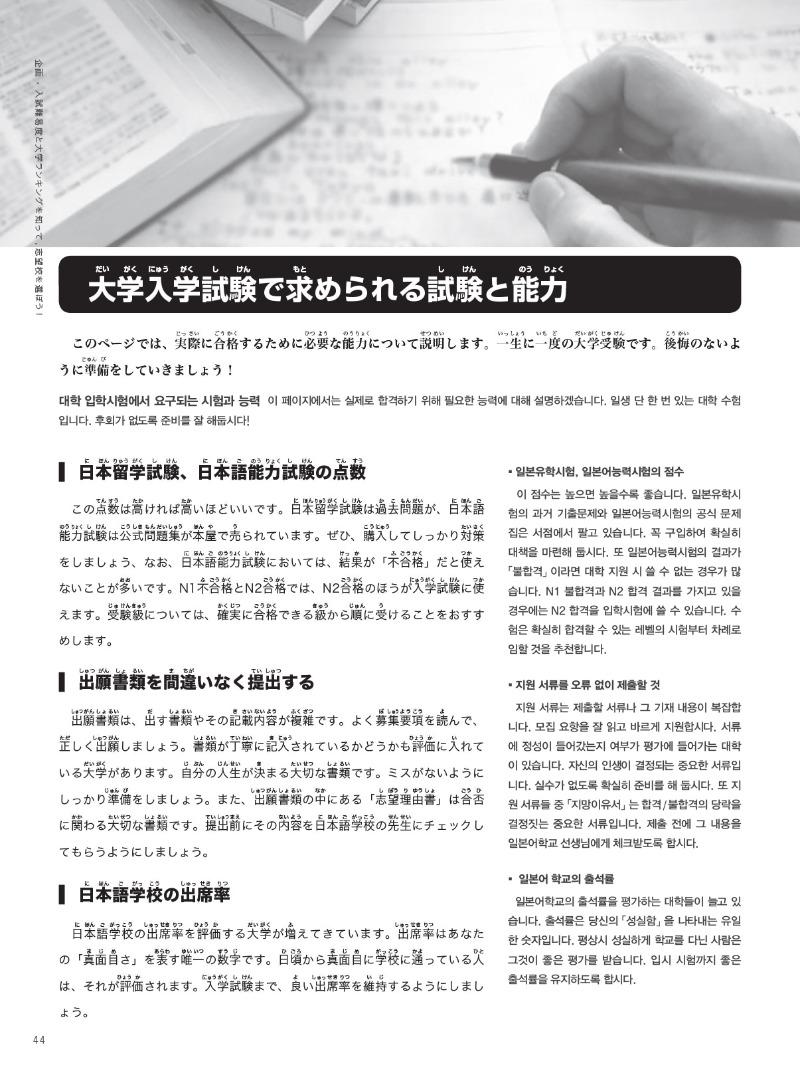 202006_대학입시_Page_8.jpg