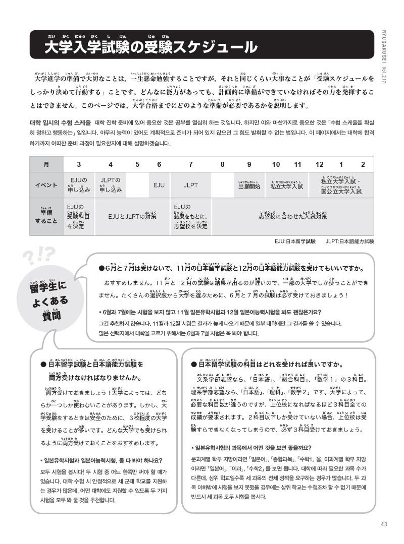 202006_대학입시_Page_7.jpg
