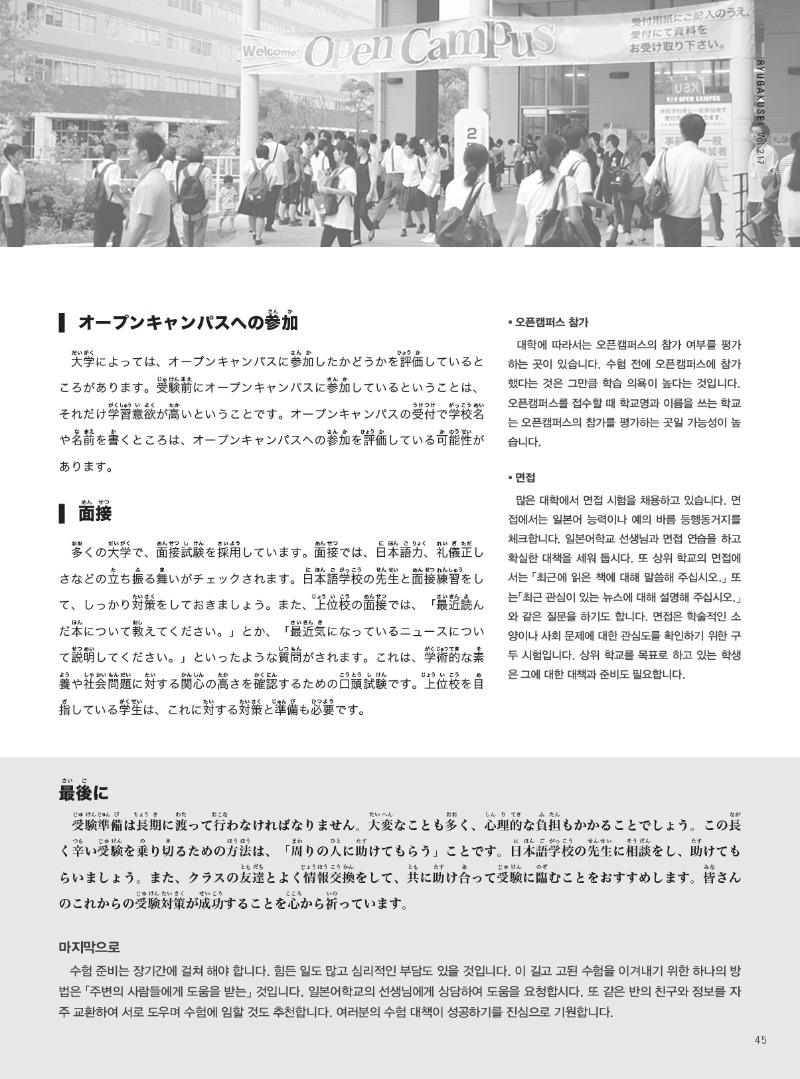 202006_대학입시_Page_9.jpg