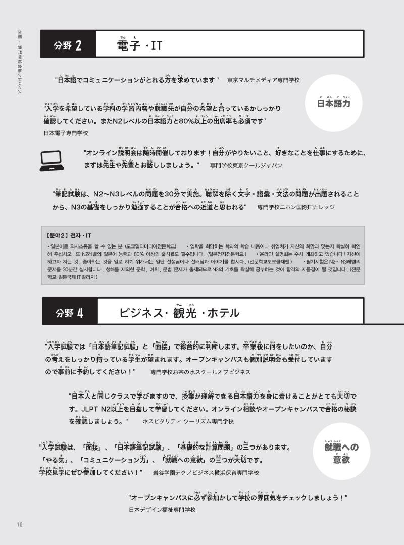 202006_합격어드바이스_Page_2.jpg