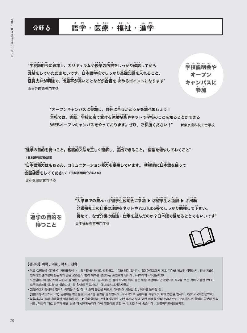 202006_합격어드바이스_Page_6.jpg