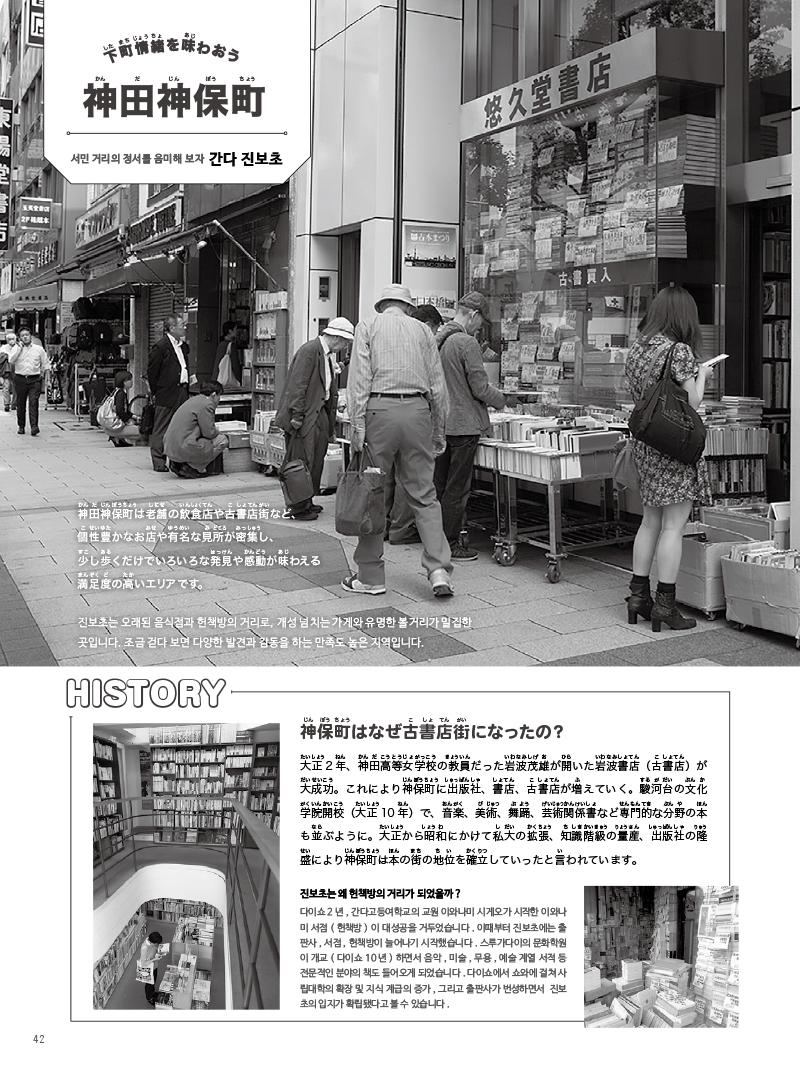 202010_korea_훌쩍 떠나는 Petit 여행-9.jpg
