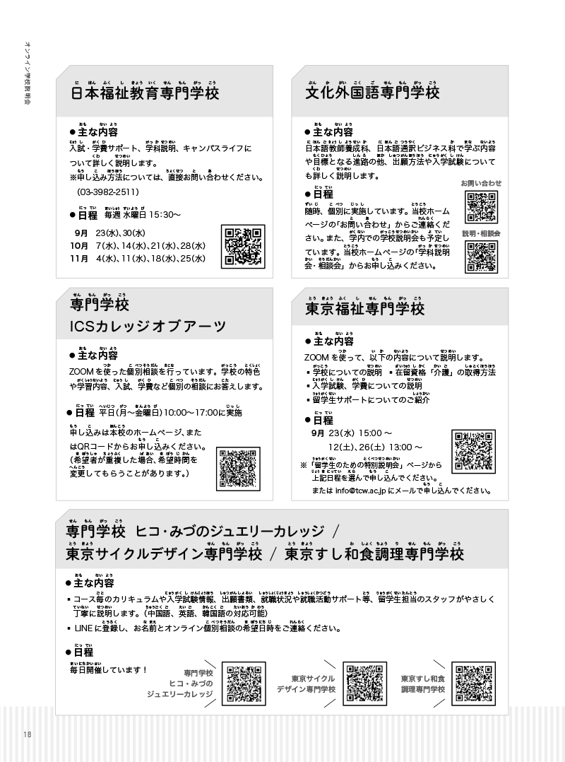 202010_korea_온라인 학교 설명회-2.jpg