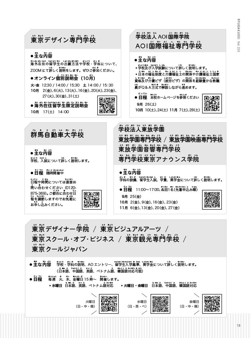 202010_korea_온라인 학교 설명회-3.jpg