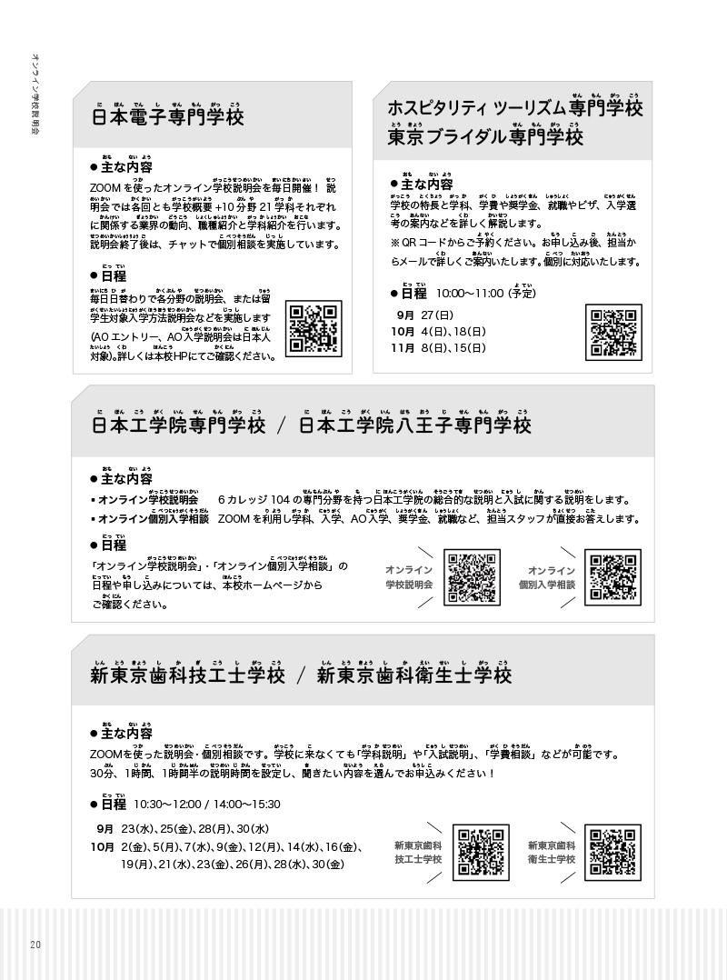 202010_korea_온라인 학교 설명회-4.jpg