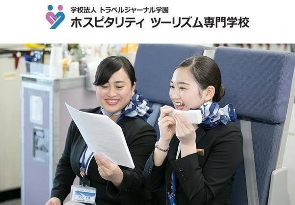 호스피탈리티 투어리즘 전문학교 일본취업 1.JPG