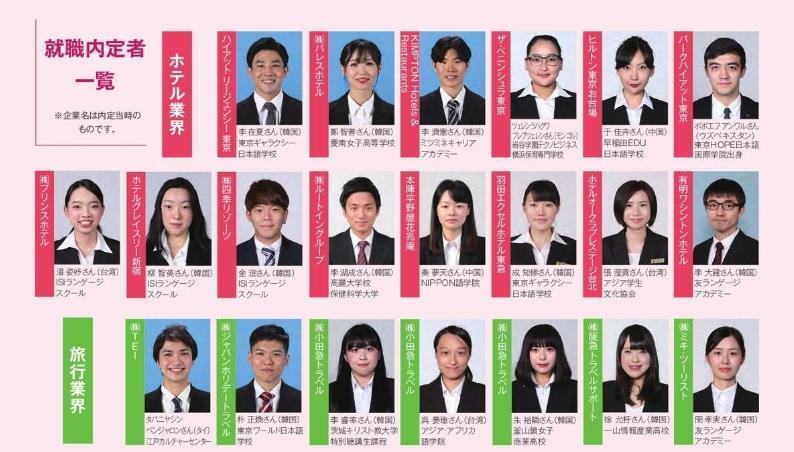 호스피탈리티 투어리즘 전문학교 일본취업 6.JPEG