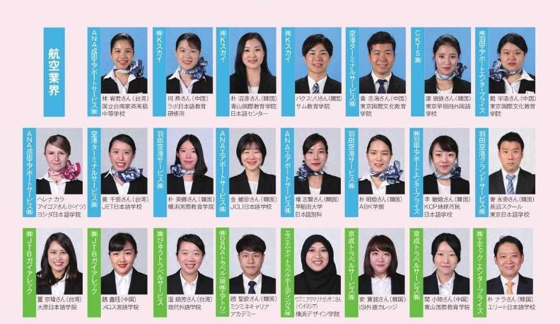 호스피탈리티 투어리즘 전문학교 일본취업 7.JPEG