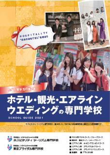 호스피탈리티 투어리즘 전문학교 일본취업 10.JPG