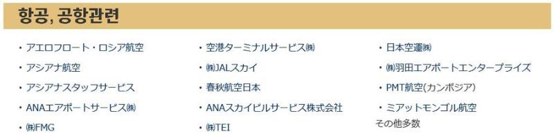 일본취업 3.jpg
