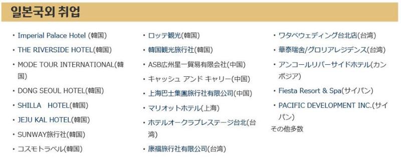 일본취업 4.jpg