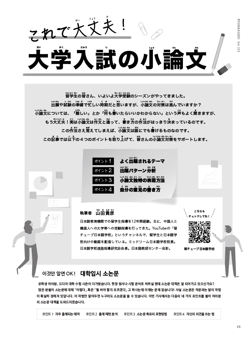 202010_korea_소논문-1.jpg