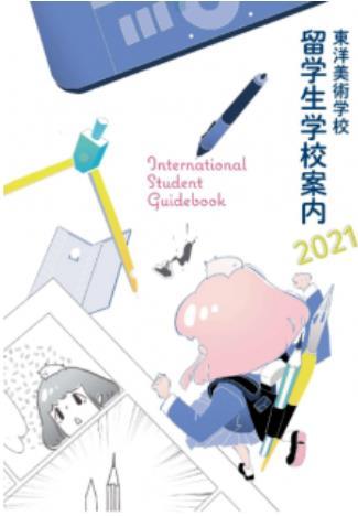 일본만화학교 16.JPEG