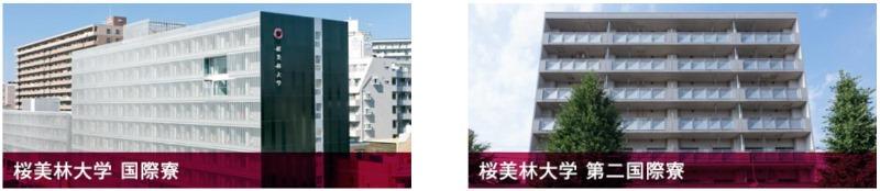 오비린대학 유학생 국제기숙사 5.JPEG