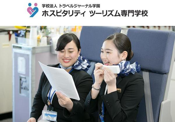 일본항공분야취업 1.JPG