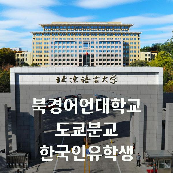 북경어언대학교 도쿄분교 한국인유학생 3.jpg