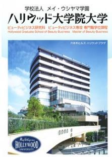 일본경영대학원 헐리우드대학원대학 4.JPG