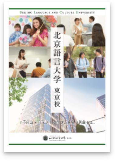 중국유학 취업박람회 북경어언대학교 도쿄분교 6.JPEG