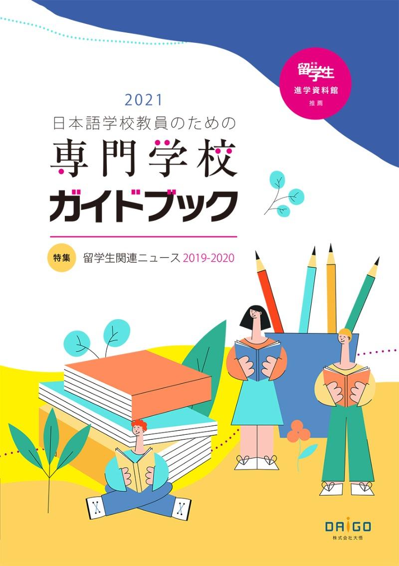 2021일본전문학교가이드북.jpg