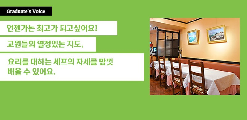 일본요리학교 핫토리영양전문학교 3.jpg