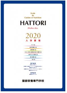 일본요리학교 핫토리영양전문학교 10.JPG