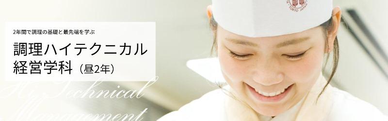 일본요리학교 핫토리영양전문학교 8.JPEG