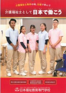 일본복지교육전문학교.JPG