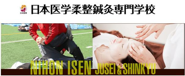 일본의학유정침구 전문학교 1.JPG