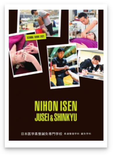 일본의학유정침구 전문학교 4.JPEG
