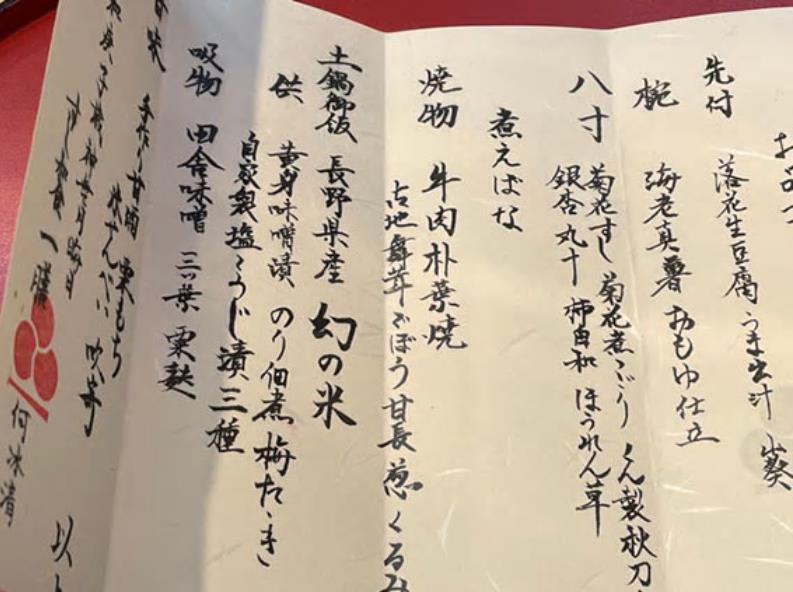 도쿄스시와쇼쿠 조리전문학교2.JPEG