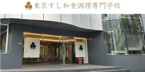 도쿄스시와쇼쿠 조리전문학교1.JPG