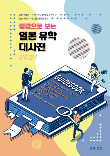 2021_kor_thumenail.jpg