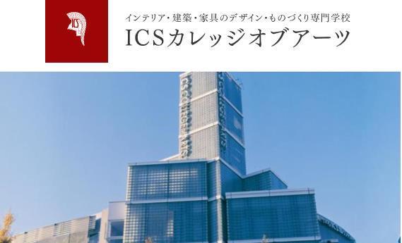ICS컬리지오브아츠 인테리어디자이너1.JPG
